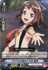 Heart Thumping Start, Kasumi Toyama V-TB01/033 C