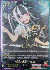 Infinite Seven Hues PAREO V-TB01/SSR29 SSR