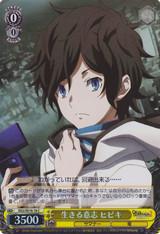 Hibiki, Will to Survive Foil DS2/SE16-16 C