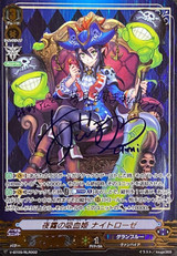 Vampire Princess of Night Fog, Nightrose V-BT09/RLR002 RLR