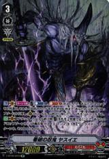 Stealth Rogue of Revelation, Yasuie V-BT09/SP03 SP