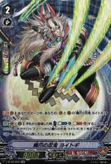 Demon Claw Stealth Rogue, Yoitogi V-BT09/SP07 SP