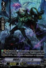 Pirate Swordsman, Colombard V-BT09/SP15 SP