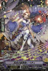 Moonlight Melody Tamer, Betty V-BT09/SP17 SP