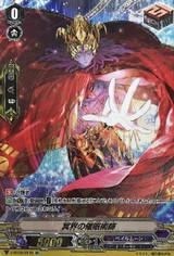 Hades Hypnotist V-BT09/SP19 SP