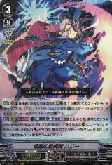 Masked Magician, Harri V-BT09/001 VR