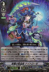 Vampire Princess of Night Fog, Nightrose V-BT09/002 VR
