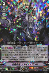Ambush Demon Stealth Rogue, Yasuie Tenma V-BT09/006 RRR