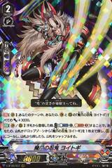 Demon Claw Stealth Rogue, Yoitogi V-BT09/007 RRR