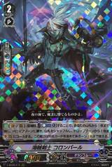 Pirate Swordsman, Colombard V-BT09/015 RRR