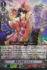 Wisteria Flower Stealth Rogue, Takehime V-BT09/018 RR