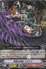 Stealth Rogue of Rough Skills, Masunari V-BT09/029 R
