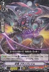 Stealth Dragon, Plumb Reimu V-BT09/030 R