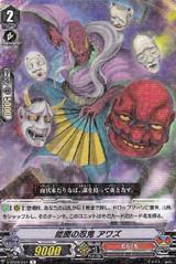 Unmasked Stealth Rogue, Awazu V-BT09/031 R