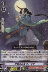 Flutist Stealth Rogue, Kadotsugu V-BT09/032 R