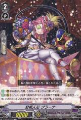 Magia Doll, Prana V-BT09/041 R