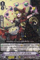 Nightmare Doll, Marion V-BT09/044 R