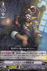 Skeleton Pirate Skipper V-BT09/045 R