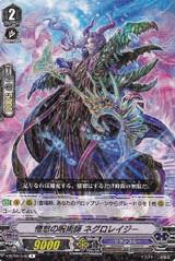 Witch Doctor of Languor, Negrolazy V-BT09/046 R