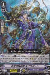 Witch Doctor of Powdered Bone, Negrobone V-BT09/049 R