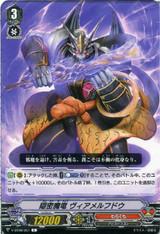 Covert Demonic Dragon, Viamel Fudou V-BT09/051 C