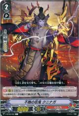 Stealth Rogue of Intangibility, Kuninaga V-BT09/053 C