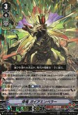 Emperor Dragon, Gaia Emperor V-BT10/003 VR