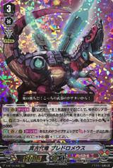 True Ancient Dragon, Bladeromeus V-BT10/009 RRR