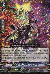 Zealous Horn Dragon, Dilophopyro V-BT10/010 RRR
