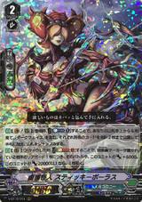 Despoiling Mutant, Sticky Bolas V-BT10/015 RRR