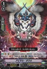 Abyssal Owl V-BT10/019 RR