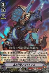 True Ancient Dragon, Barreltops V-BT10/021 RR