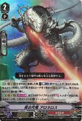 True Ancient Dragon, Aloneros V-BT10/022 RR
