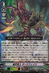 Intimidating Mutant, Darkface V-BT10/027 RR