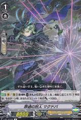 Hunter of Transgression, Macdobar V-BT10/032 R