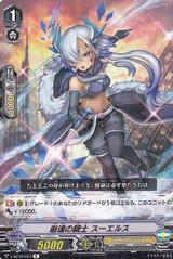 Knight of Strict Order, Suels V-BT10/033 R