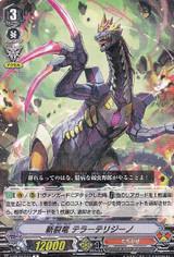 Slicing Dragon, Terrortherizino V-BT10/034 R