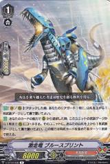 Full Speed Dragon, Bluesprint V-BT10/036 R