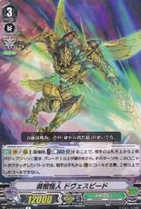 Destruction Spear Mutant, Dovaspeed V-BT10/043 R