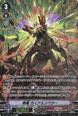 Emperor Dragon, Gaia Emperor V-BT10/SP03 SP