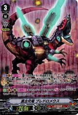 True Ancient Dragon, Bladeromeus V-BT10/SP09 SP