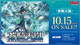 V Booster Set 11 Storm of the Blue Cavalry Booster BOX