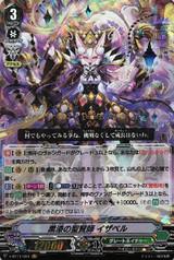 Sage-saint Mentor of Black Lacquer, Isabelle V-BT11/004 VR