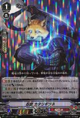 Stealth Beast, Katarigitsune V-BT11/007 RRR