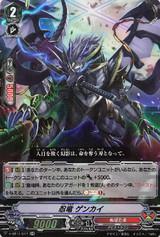 Stealth Dragon, Genkai V-BT11/017 RR