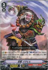 Stealth Beast, Zokuhihi V-BT11/047 C