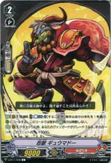 Stealth Beast, Gyumado V-BT11/049 C