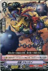 Stealth Beast, Gekihasai V-BT11/050 C