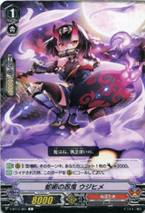 Stealth Rogue of Snake Arts, Ujihime V-BT11/051 C