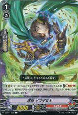 Stealth Beast, Ibudanuki V-BT11/052 C